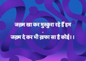 shayari_dard_hindi