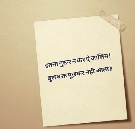 Short Life Quotes and Inspirational Shayari in Hindi