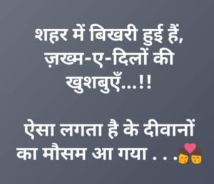 hindi_quotes_image